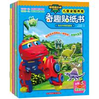 帮帮龙出动恐龙探险队・儿童全脑开发奇趣贴纸书