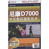 1天玩转-尼康D7000-单反数码摄影技术(3DVD-ROM+手册)