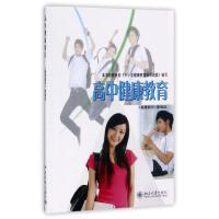 高中健康教育/健康教育重编组 北京大学出版社