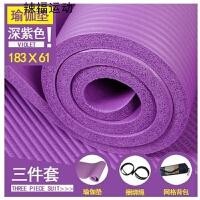 加宽加厚瑜伽垫加长健身垫初学无味防滑运动垫加厚10mm俞珈垫 10mm(初学者)