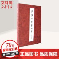 张家山汉墓竹简 (247号墓) 文物出版社 文物考古 古书契 出土文献
