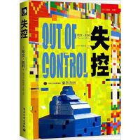 失控:全人类的终命运和结局 凯文・凯利 电子工业出版社