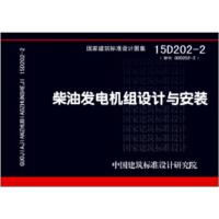 柴油发电机组设计与安装(15D202-2) 中国建筑标准设计研究院 中国计划出版社