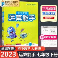 初中数学运算能手七年级下册 人教版