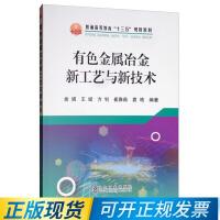 有色金属冶金新工艺与新技术 9787502481872 冶金工业出版社