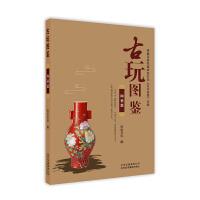 古玩图鉴:陶瓷篇 传世文化 9787559201256