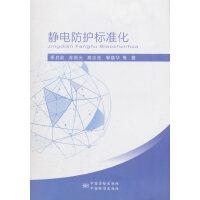 静电防护标准化