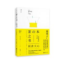 茶之书 一席茶里的大文章 日本茶道爱茶人的启蒙读物 茶器茶书籍茶文化茶书日本茶文化畅销书 北京联合出版