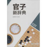 官子新辞典 青岛出版社