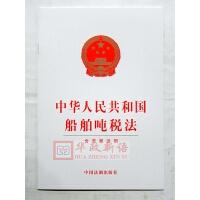 正版 2018新版 中华人民共和国船舶吨税法(含草案说明) 中国法制出版社