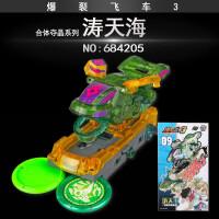奥迪双钻 爆裂飞车3代兽神合体 变形合体男孩玩具车 连翻多重夺晶 合体夺晶系列-涛天海