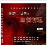 原装正版 新大事故的血泪诉说 2VCD (满500元送8G U盘)安全教育视频 光盘