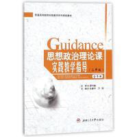 思想政治理论课实践教学指导(三年级)(含手册) 西南交通大学出版社