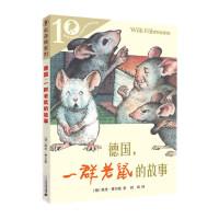 正版 德国一群老鼠的童话 彩乌鸦系列儿童文学小说读物7-9-12岁小学生二三四五六年级课外书阅读少儿绘本故事书二十一世纪