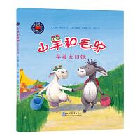 正版 山羊和毛驴 :草莓太阳镜(儿童精装绘本)(英)西蒙・普托克