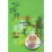 """仙踪林传奇:吴伯超和他的""""泡沫红茶帝国"""""""