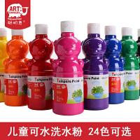 美邦聪明象24色水粉颜料儿童手指颜料可水洗蛋彩手指画安全无毒