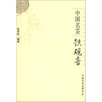 二手旧书8成新 中国名茶:铁观音 9787109111417
