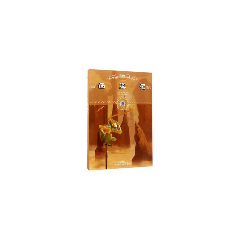 西游记-辞海版-扫码畅听版 吴承恩;华育方舟 9787532647613 春诚图书专营店