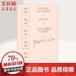 林徽因传 人生从来都靠自己成全 精美珍藏版 河北人民出版社