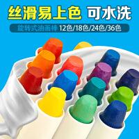 爱好儿童蜡笔12色24色安全无毒宝宝画笔顺滑水溶旋转油画棒可水洗