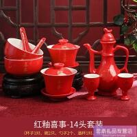 陶瓷喜碗喜字龙凤对杯对碗筷婚礼套装结婚用品大全新人改口敬茶杯