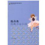 最有阅读价值的中国儿童文学.名家短篇小说卷 陈丹燕经典少女小说