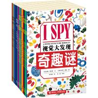 I SPY视觉大发现(第一辑+第二辑套装16册)