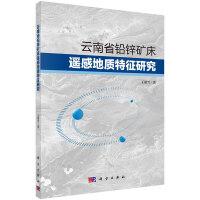 云南省铅锌矿床遥感地质特征研究