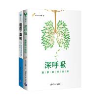 菠萝系列:深呼吸解密肺癌 +癌症真相(套装共两册)
