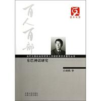 东巴神话研究 白庚胜 9787548211501睿智启图书
