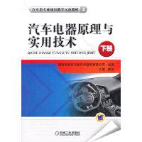 二手旧书8成新 汽车电器原理与实用技术(下册,汽车类专业项目教学示范教材) 9787111454144