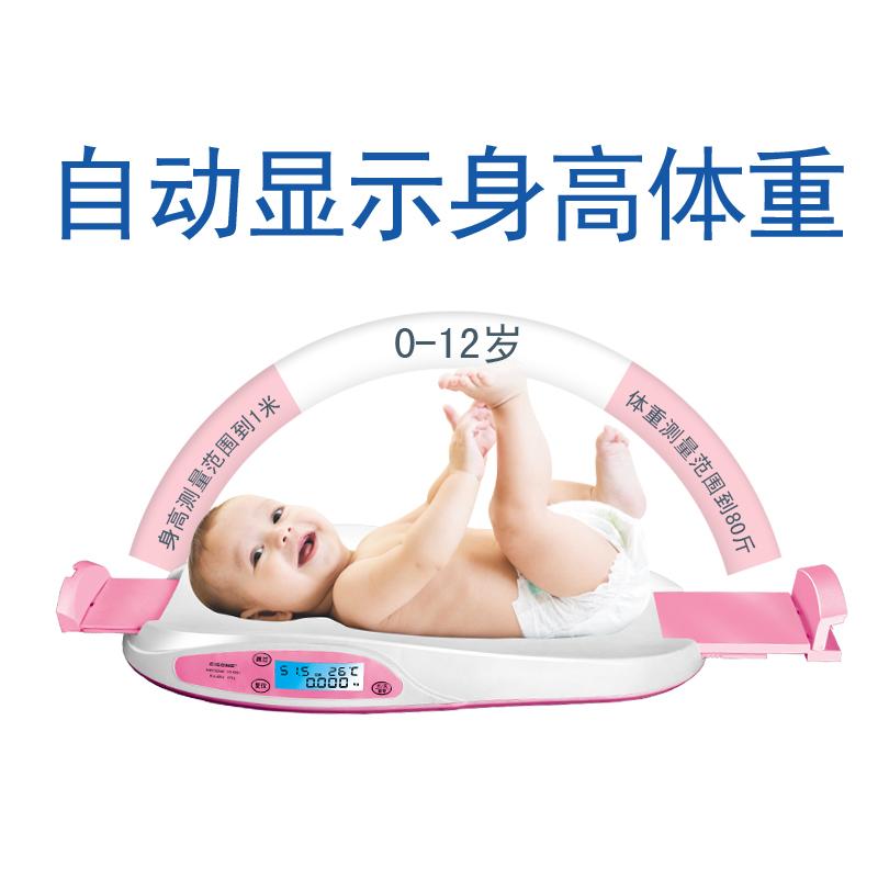 婴儿电子称体重秤精准婴儿秤宝宝健康秤婴儿成长称家用身高秤 温馨粉 发货周期:一般在付款后2-90天左右发货,具体发货时间请以与客服协商的时间为准