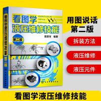 正版 液压维修技术入门书籍 看图学液压维修技能第二版 液压结构原理 液压基础知识大全 液压系统设计 液压与气压传动与控制