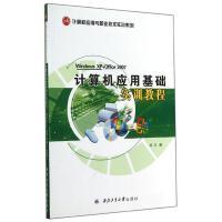 计算机应用基础实训教程/计算机应用与职业技术实训系列 周萍