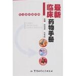 【新书店正版】*临床药物手册,师海波,军事医科出版社9787801218964