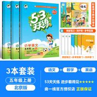 53天天练五年级上英语数学北京版语文人教版 2021秋五年级上册五三同步练习册