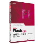 Adobe Flash CS5动画设计与制作技能基础教程 王海翔,孙秀娟,张少斌 科学出版社有限责任公司 9787030