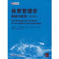 体育管理学――基础与应用(第四版)