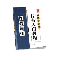 华夏万卷毛笔字帖 田英章毛笔行书入门教程 作品创作