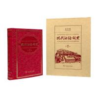 现代汉语词典(第7版)(120年纪念版)
