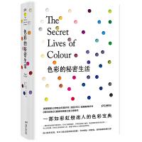 色彩的秘密生活(美国国家公共电台年度好书,英国BBC、《纽约时报》《星期日泰晤士报》推荐,从人类文明、科学艺术到坊间八