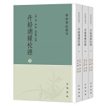 丹铅总录校证(学术笔记丛刊・全3册)
