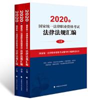 2020年��家�y一法律��I�Y格考�法律法��R�