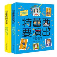 【众星图书】杰奎琳・威尔逊作品系列全2册特蕾西要演出 杰奎琳・威尔逊/著6-10岁阅读 有点儿张扬、有点儿倔强又有点儿忧