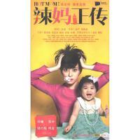 辣妈正传(八碟装)DVD( 货号:78843558533752)