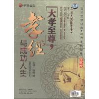 国学智慧系列-大孝至尊孝经与成功人生(6碟装)DVD( 货号:12040900220)