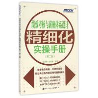 绩效考核与薪酬体系设计精细化实操手册(第2版)/史兵峰 史兵峰 曹艳敏