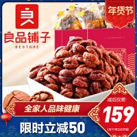 良品铺子临安山核桃仁奶香味小核桃肉小包装零食坚果干果炒货160g