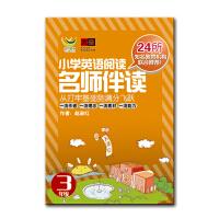 新华书店正版 大音 活力英语 小学英语阅读 名师伴读 三年级 赵淑红编写 书+1CD
